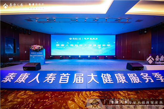 泰康人寿首届大健康服务季广西路演正式启动