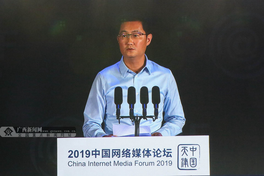 马化腾丁磊等大咖齐聚2019中国网络媒体论坛 带来网媒发展风向标!
