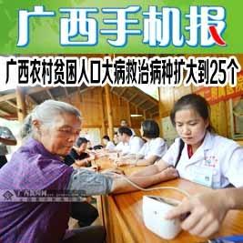 广西手机报7月30日上午版