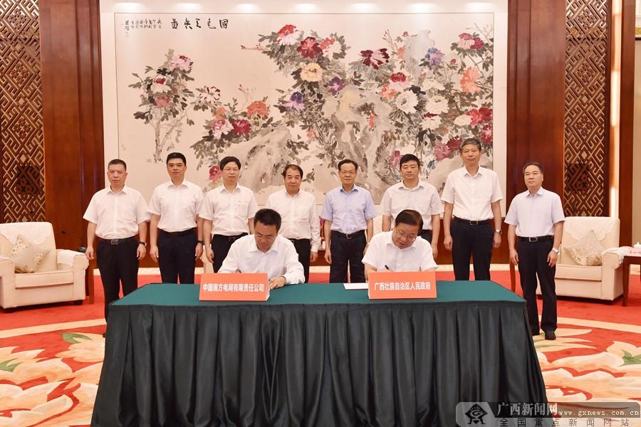 自治区政府与中国南方电网签署合作协议