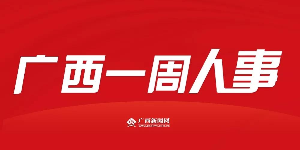 一周人事 | 自治区法院、检察院任免40余人,广西8市多部门人事有变动