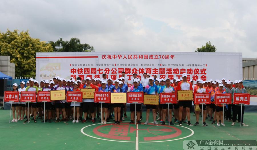 南崇铁路建设项目部举办工地运动会