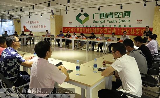 大化举办青年创业创新沙龙