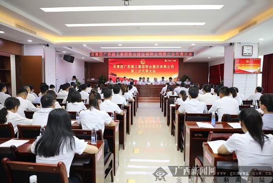 广西建工联建召开第二次团代会 选出新团委书记