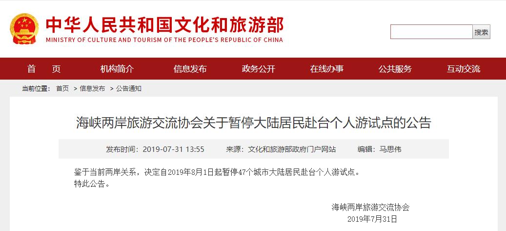 8月1日起,南宁、桂林等47个城市暂停大陆居民赴台个人游试点