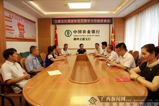 农行柳州立新支行离退休党支部加强政治理论学习