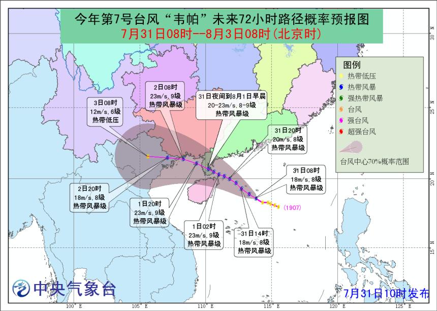 """台风""""韦帕""""来了!广西气象台发布台风蓝色预警"""