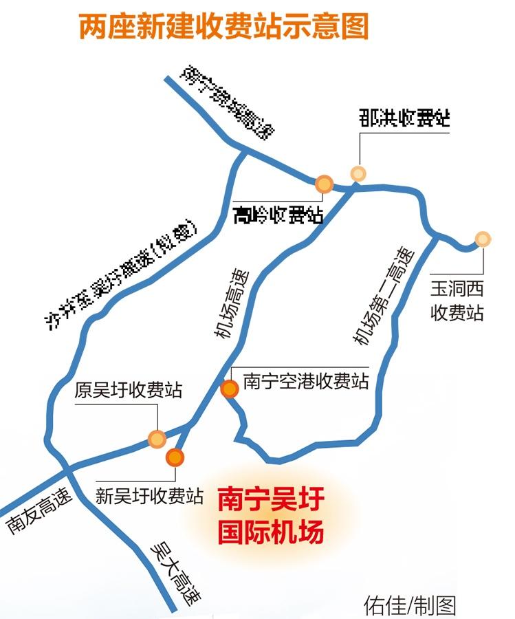 南宁机场高速两大收费站投入使用 原收费站撤销