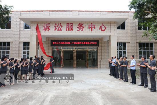 武宣县人民法院诉讼服务中心揭牌投入使用