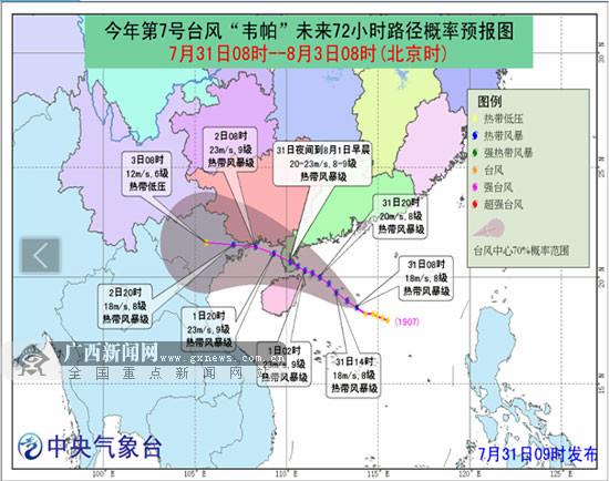 """受台风""""韦帕""""环流影响 未来三天梧州将有明显降雨"""