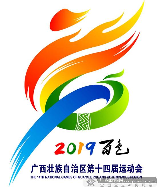 第十四届区运会会徽、吉祥物和主题口号正式揭晓