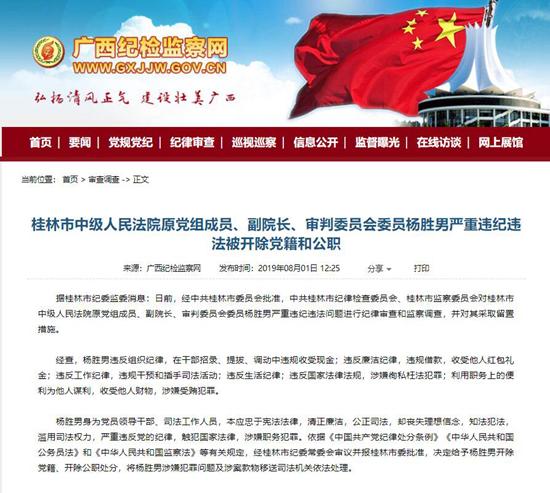 """桂林中院原党组成员、副院长杨胜男被""""双开"""""""