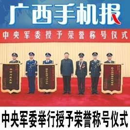 广西手机报8月1日上午版