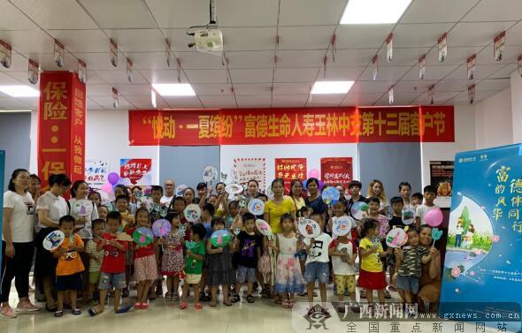 富德生命人寿玉林中心支公司举办客户节绘画活动