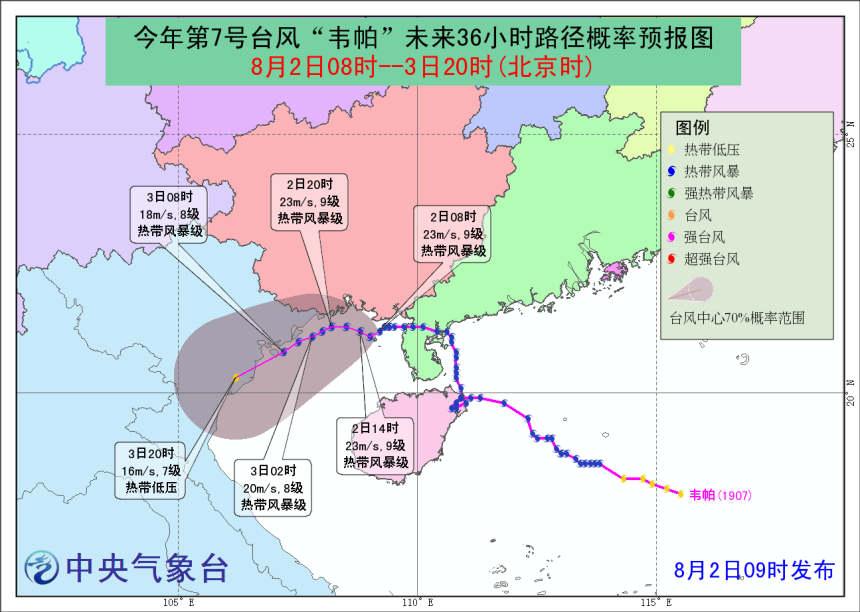 """台风""""韦帕""""进入北海市南部近海 桂南及北部湾海面风大雨强"""