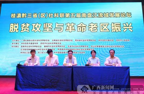 桂滇黔社科聯南盤江流域發展論壇在百色舉行