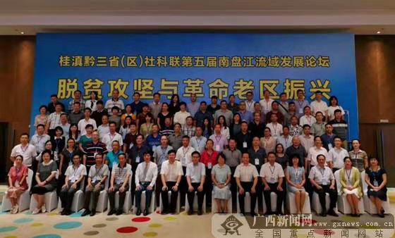 桂滇黔社科联南盘江流域发展论坛在百色举行