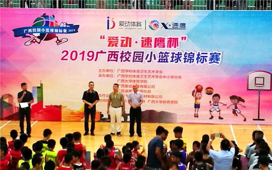 2019广西校园小篮球锦标赛在南宁拉开帷幕