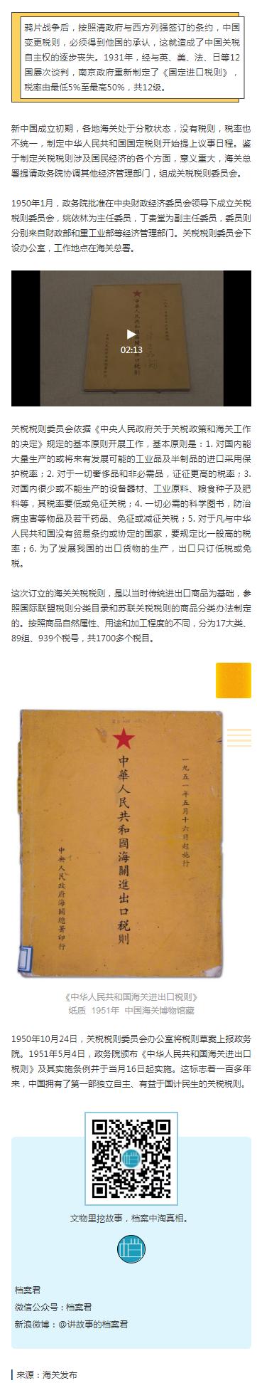 历史看点 | 新中国首部关税税则