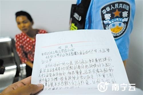 南宁澳华花园小区五女一男涉嫌传销被民警控制