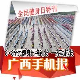 广西手机报8月3日下午版