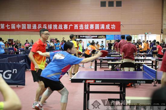 第七届中国联通乒乓球挑战赛广西选拔赛开赛