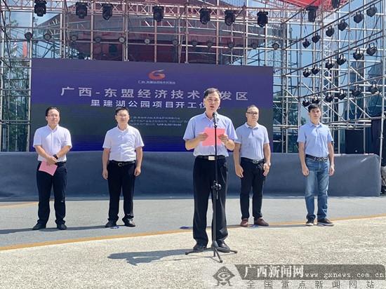 广西-东盟经济技术开发区里建湖公园项目动工建设