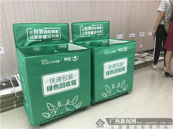 广西快递行业举行绿色快递承诺签字仪式