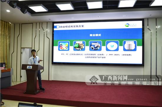 """2019年""""创客中国""""广西中小企业创新创业大赛总决赛开赛"""