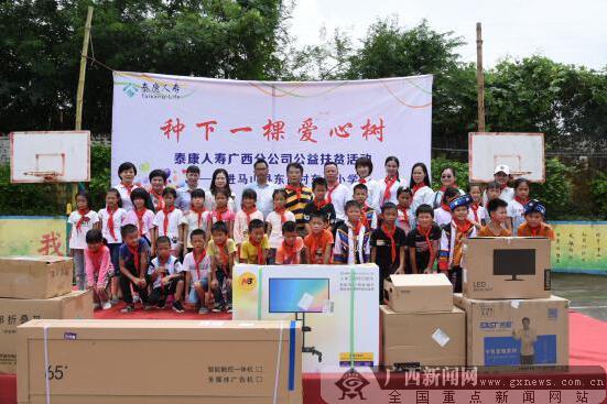 泰康人寿广西分公司开展种下一颗爱心树助学活动