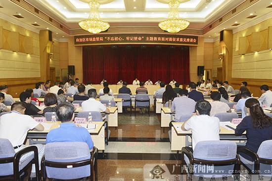 自治区市场监管局召开主题教育面对面征求意见座谈会