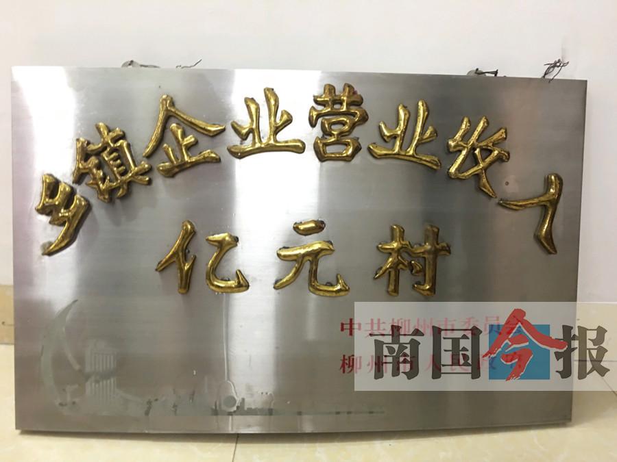 1994年产值破亿!柳州第一个亿元村是这样铸成的