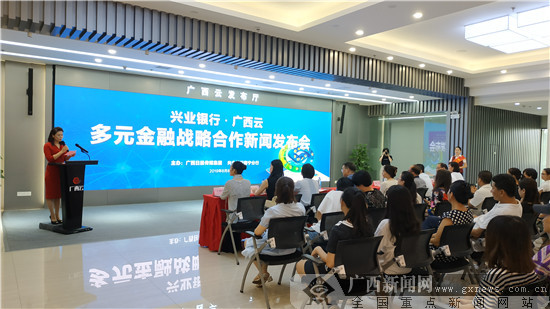 兴业银行南宁分行与广西日报传媒集团开展多元金融合作