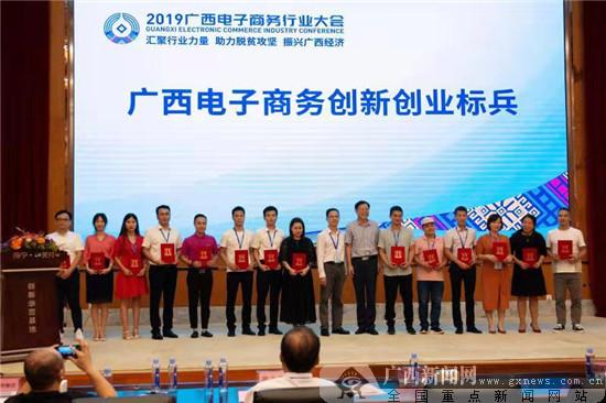 2019广西电子商务行业大会在南宁召开