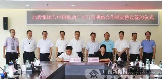 广西移动与广西北部湾投资集团合作强化5G数字领域建设