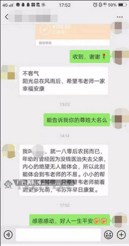 """环江上演小城大爱 15小时筹齐25万元""""生命款""""(图)"""