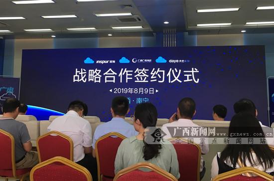 """""""智慧广电·数字县域""""品牌发布会在南宁举行"""