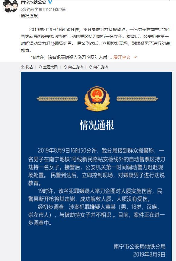 突发,南宁新民路地铁站发生劫持事件!劫持男子被击毙,人质平安获救