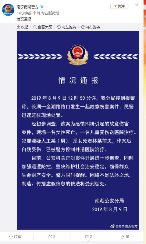 南宁发生故意伤害案 致一名女性死亡一名儿童受伤