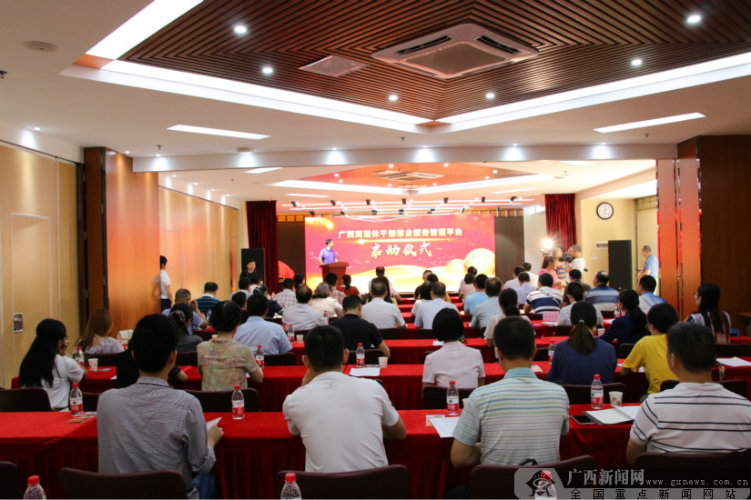广西离退休干部综合服务管理平台启动 10日起试运行