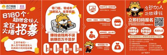大咖纷纷加入广西苏宁超燃合伙人,助力818发烧购物节