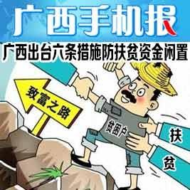 广西手机报8月9日上午版