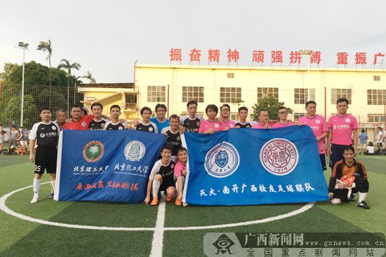 2019全国重点高校广西校友足球赛排位赛本周末打响