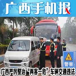 广西手机报8月10日上午版