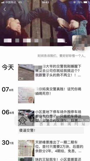 钦州一男子因违停被贴单不满 朋友圈辱骂交警被拘