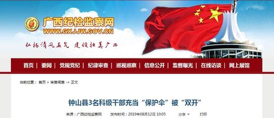 """钟山县3名科级干部充当""""保护伞""""被""""双开"""""""