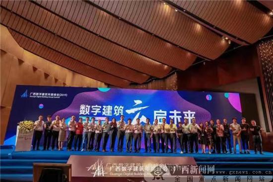 联建公司承办2019年广西数字建筑年度峰会