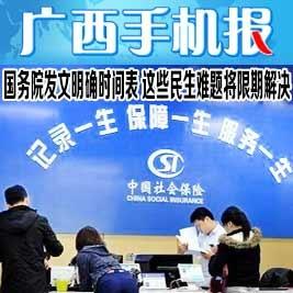 广西手机报8月13日下午版
