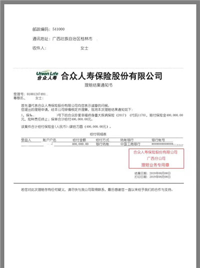 合众人寿广西分公司:儿童罹患重疾,合众人寿理赔40万
