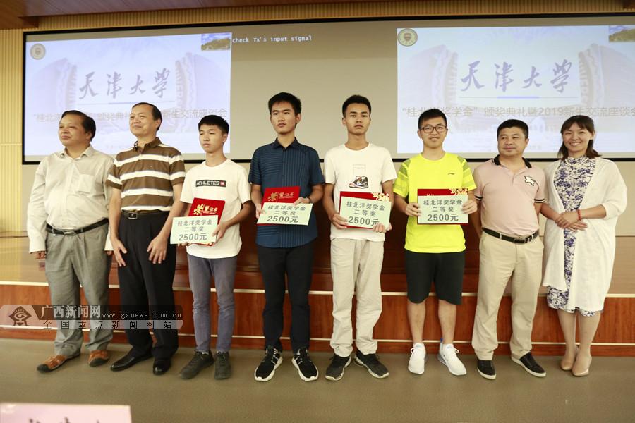 10名天津大学广西籍新生获颁首届
